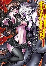 もんれす―異種格闘モンスター娘― 1 (ライドコミックス)