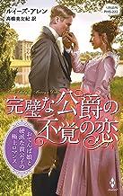 表紙: 完璧な公爵の不覚の恋 (ハーレクイン・ヒストリカル・スペシャル) | 高橋美友紀