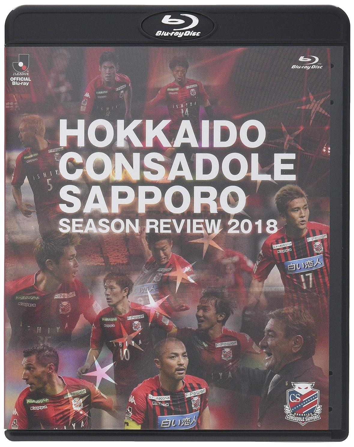 スティーブンソンかんたん原始的な北海道コンサドーレ札幌シーズンレビュー2018 [Blu-ray]
