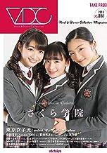 VDC Magazine 008 (Vocal & Dance Collection)