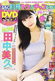 別冊ヤングチャンピオン 2019年 5/10 号 [雑誌]: ヤングチャンピオン 増刊