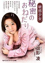 敏感少女 秘密のおねだり (マドンナメイト文庫)