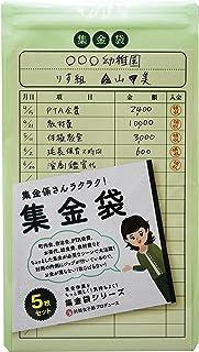 ムトウユニパック 集金袋 【お金が落ちない!散らばらない!チャック付封筒】 5枚入り