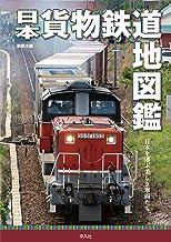 表紙: 日本貨物鉄道地図鑑 (別冊太陽) | 木村 雄一