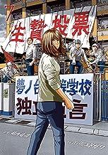 表紙: 生贄投票(7) (ヤングマガジンコミックス)   葛西竜哉
