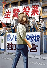 生贄投票(7) (ヤングマガジンコミックス)