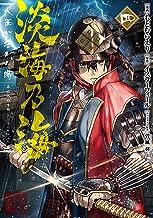 表紙: 淡海乃海 水面が揺れる時 第4巻 (コロナ・コミックス)   もとむらえり