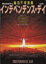 超SF写真集 インデペンデンス・デイ (ROADSHOW増刊)