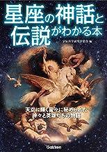 表紙: 星座の神話と伝説がわかる本 | 宇宙科学研究倶楽部