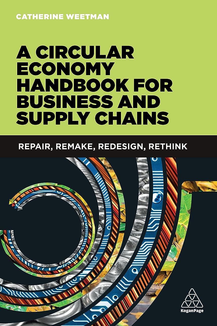 以来リーフレットミルクA Circular Economy Handbook for Business and Supply Chains: Repair, Remake, Redesign, Rethink (English Edition)