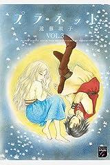 プラネット (3) (幻想コレクション) Kindle版