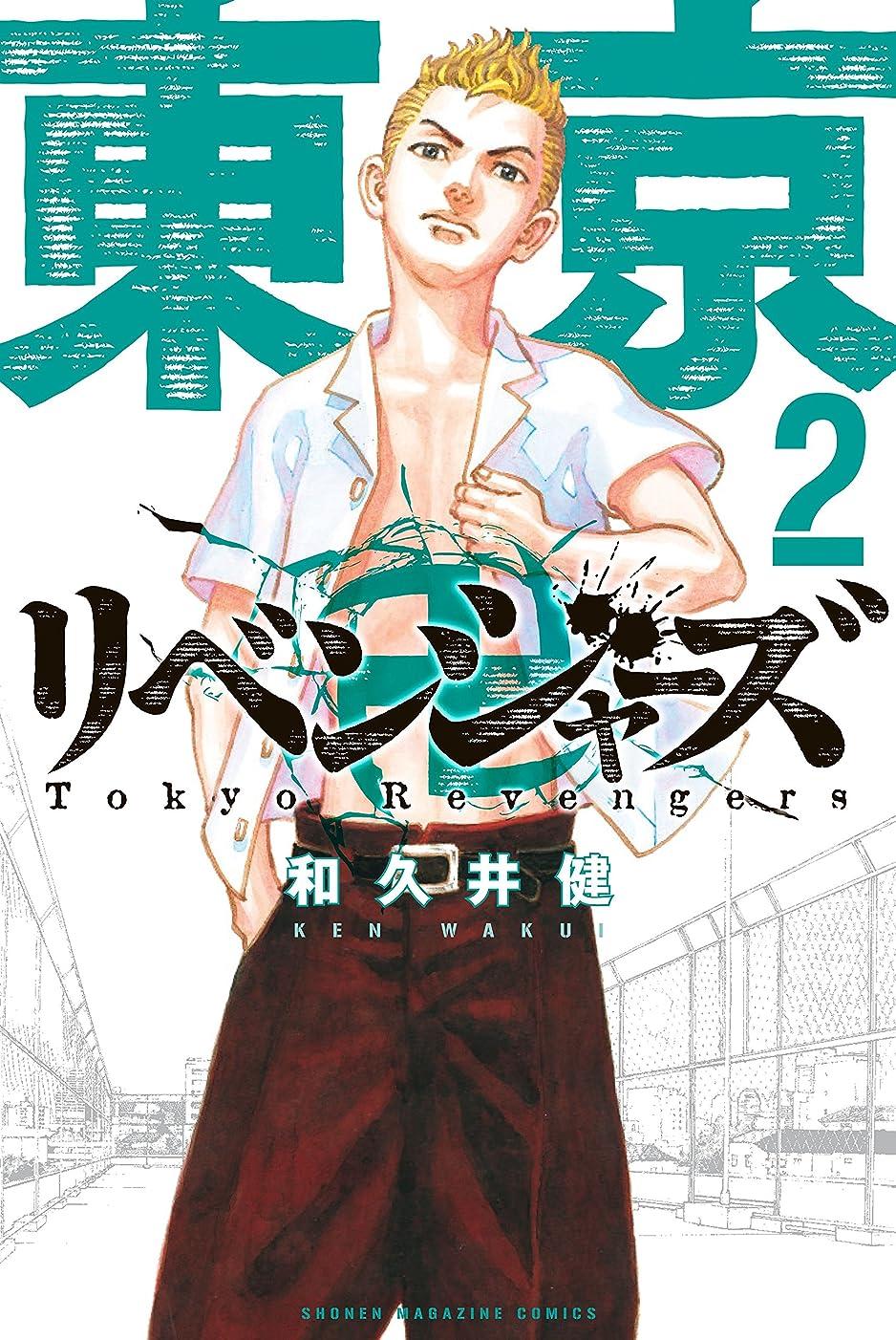 安心寸前ピストン東京卍リベンジャーズ(2) (週刊少年マガジンコミックス)