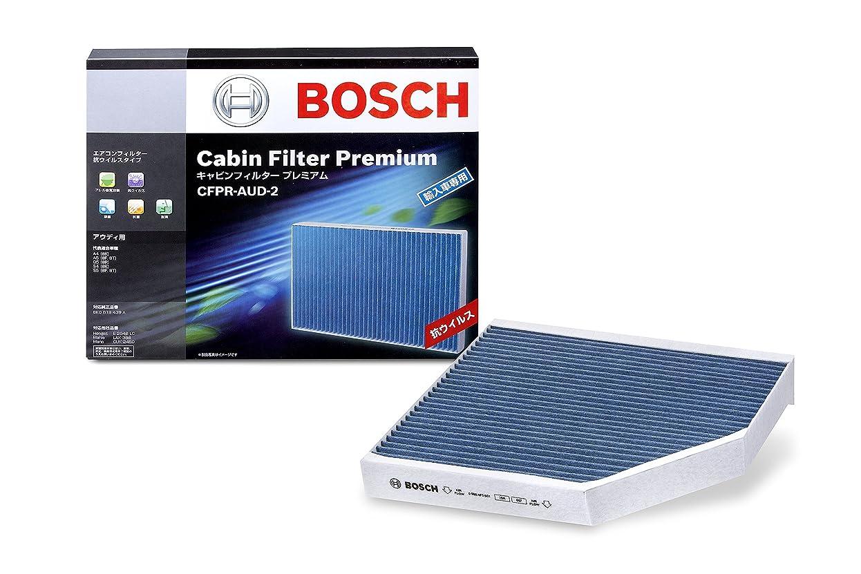 ショップ病生むBOSCH(ボッシュ) キャビンフィルタープレミアム 輸入車用エアコンフィルター アウディCFPR-AUD-2