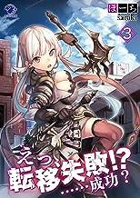 表紙: えっ、転移失敗!? ……成功?(3) (オシリス文庫)   saraki
