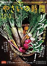 表紙: NHK 趣味の園芸 やさいの時間 2020年 12月・1月号 [雑誌] (NHKテキスト)   NHK出版 日本放送協会