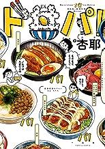 表紙: ド丼パ!: 1   杏耶