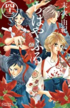 ちはやふる(43) (BE・LOVEコミックス)