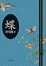 表紙: 蝶 (文春文庫) | 皆川 博子