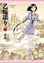 表紙: 乙嫁語り 7巻 (HARTA COMIX) | 森 薫