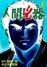 表紙: 人間兇器3 | 中野 喜雄