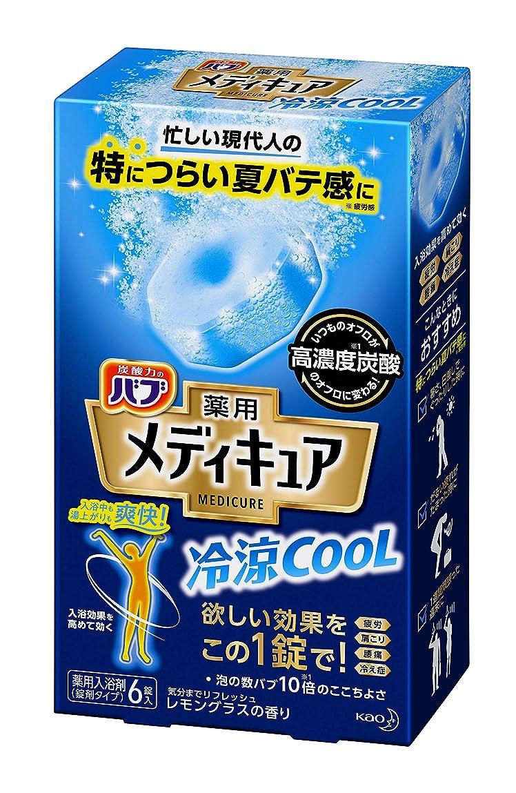 情緒的平野程度バブ メディキュア 冷涼クール レモングラスの香り 6錠入 高濃度 炭酸 温泉成分 (泡の数バブの10倍)