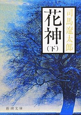 God Flowers - Volume # [In Japanese Language]