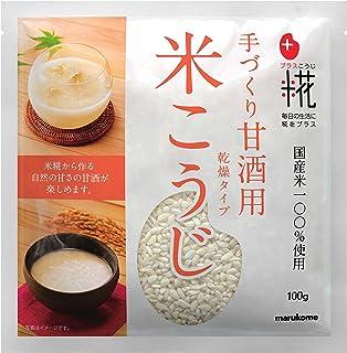 マルコメ プラス糀 米こうじ 手づくり甘酒用 【国産米100%使用】 乾燥タイプ 100g×8個