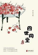 四世同堂 (Chinese Edition)