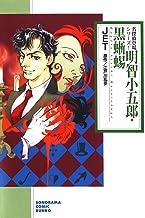 明智小五郎・黒蜥蜴 (ソノラマコミック文庫)