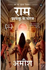 Scion Of Ikshvaku (Hindi) Kindle Edition