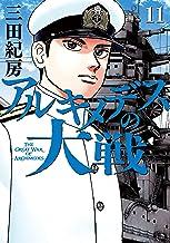 表紙: アルキメデスの大戦(11) (ヤングマガジンコミックス) | 三田紀房