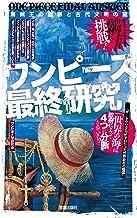 表紙: ワンピース最終研究 海賊王の血脈と古代文明の謎 (サクラ新書) | ワンピ考古学研究会