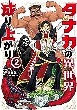 タナカの異世界成り上がり (2) (バンブー・コミックス)