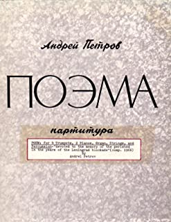 POEM for 4 Trumpets, 2 Pianos, Organ, Strings, and Percussion (1966) -