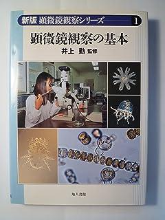 顕微鏡観察の基本 (顕微鏡観察シリーズ)