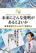 表紙: 未来にどんな発明があるとよいか 未来産業を生み出す「発想力」 | 大川隆法