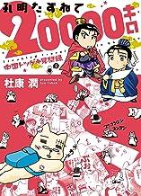 表紙: 中国トツゲキ見聞録(2) 孔明たずねて20000キロ (ウィングス・コミックス) | 杜康潤