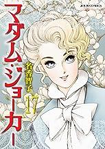 マダム・ジョーカー(17) (ジュールコミックス)