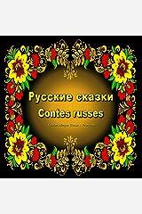 Русские сказки. Contes russes. Édition bilingue (Russe - Français): Un livre d'images pour les enfants (French - Russian Edition) (French Edition) Kindle Edition