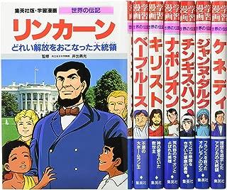 集英社 学習まんが 世界の伝記 歴史を動かした偉人 7冊セット (学習漫画 世界の伝記)