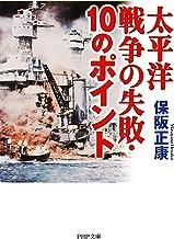表紙: 太平洋戦争の失敗・10のポイント (PHP文庫) | 保阪 正康