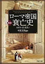 表紙: [新訳]ローマ帝国衰亡史 (PHP文庫) | エドワード・ギボン