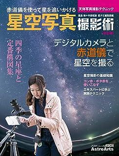 星空写真撮影術 改訂版 天体写真撮影テクニック (アストロアーツムック)