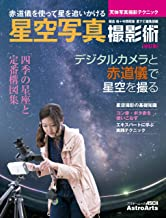 表紙: 星空写真撮影術 改訂版 天体写真撮影テクニック (アストロアーツムック) | 星ナビ編集部
