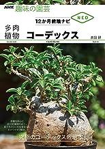 表紙: コーデックス NHK趣味の園芸 12か月栽培ナビNEO | 長田 研