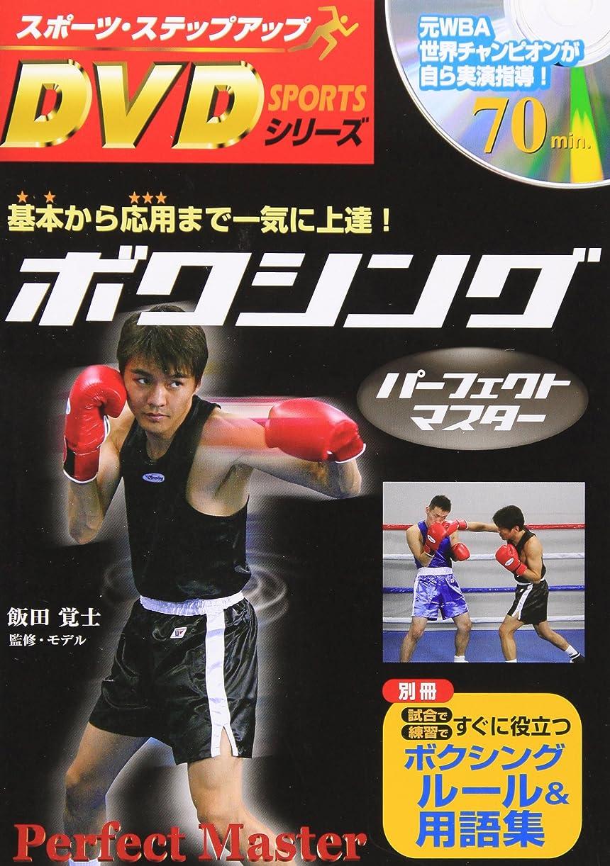 キャリッジ投げるパレードボクシングパーフェクトマスター (スポーツ?ステップアップDVDシリーズ)