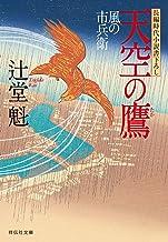 表紙: 天空の鷹 風の市兵衛 (祥伝社文庫)   辻堂魁