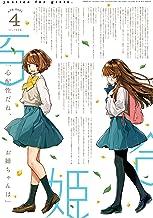 コミック百合姫 2021年4月号[雑誌]