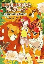 動物と話せる少女リリアーネ2 トラはライオンに恋してる!