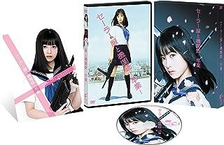 セーラー服と機関銃 -卒業- DVD プレミアム・エディション(初回生産限定)